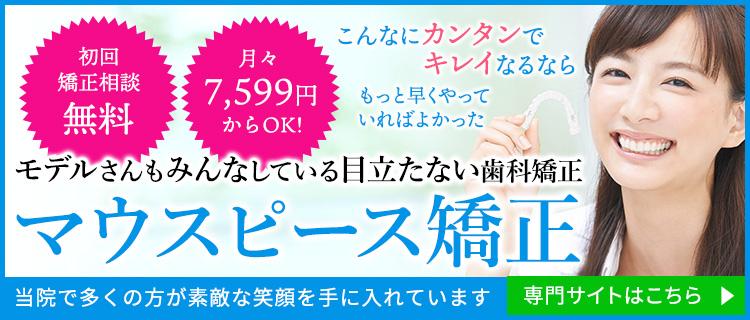 小島歯科室のマウスピース矯正で多くの方が素敵な笑顔を手に入れています。初回矯正相談無料、月々9900円からの目立たないマウスピース矯正です。