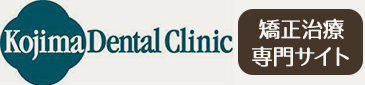 東海市の歯並び治療・矯正歯科なら小島歯科室