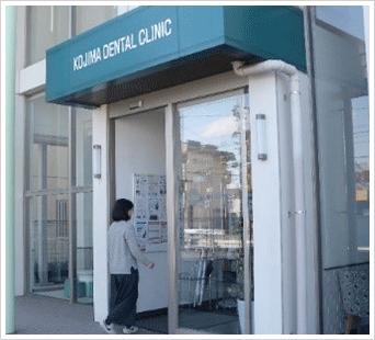 小島歯科室の外観