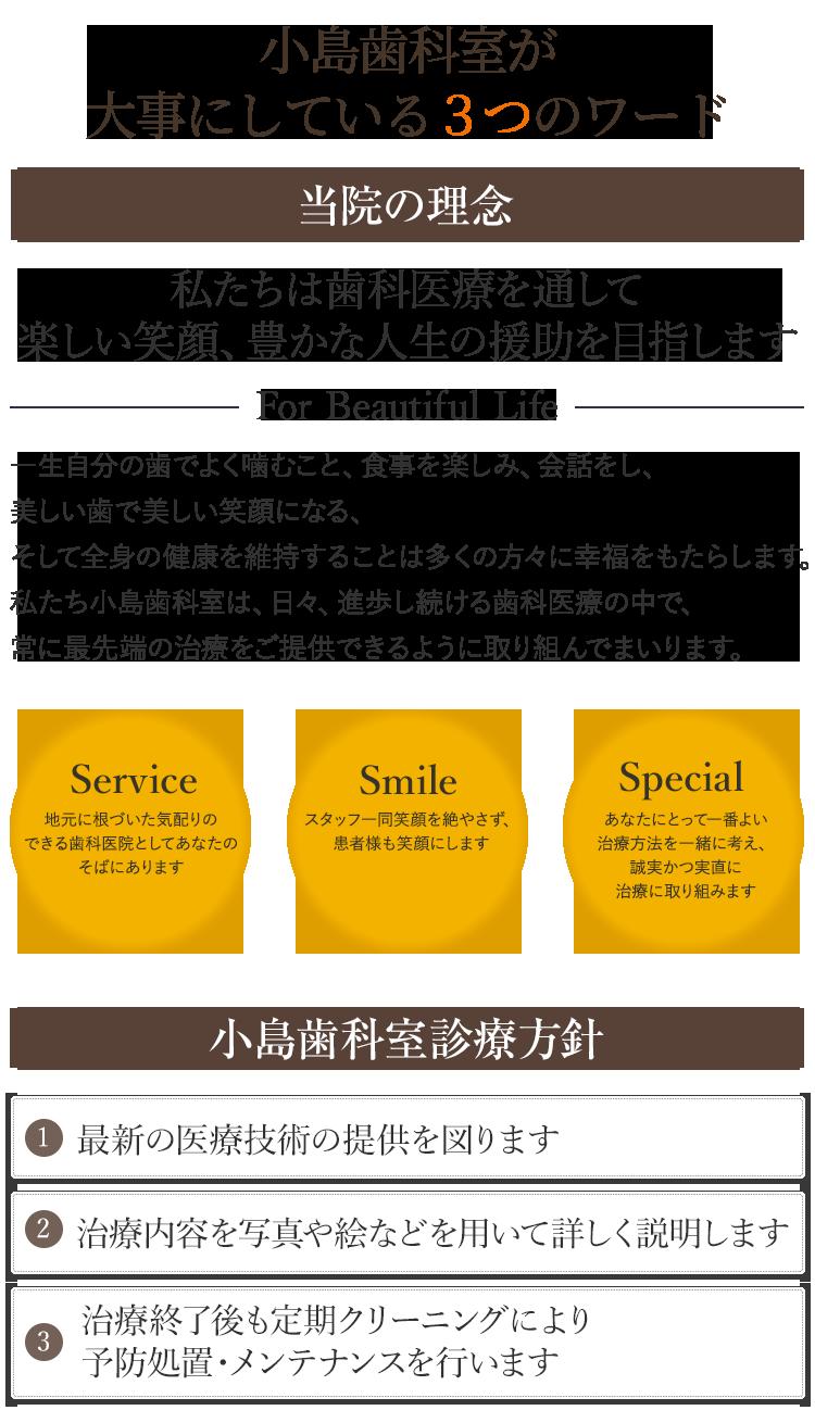 矯正専門医が在籍し、たくさんの実績のある、安心できる歯並び治療が可能です。私たちは歯科医療を通して 楽しい笑顔、豊かな人生 の援助を目指しますFor Beautiful Life一生自分の歯でよく噛むこと、食事を楽しみ、会話をし、美しい歯で美しい笑顔になる、そして全身の健康を維持することは多くの方々に幸福をもたらします。私たち小島歯科室は、日々、進歩し続ける歯科医療の中で、常に最先端の治療をご提供できるように取り組んでまいります。