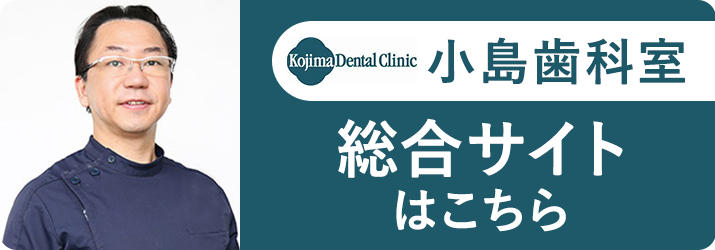 小島歯科室サイト