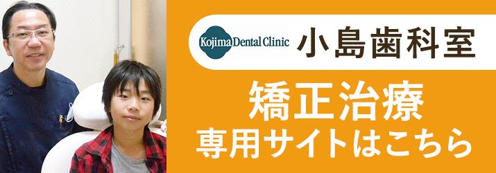 小島歯科室矯正治療専門サイト