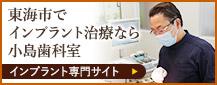 小島歯科室インプラント専用サイト