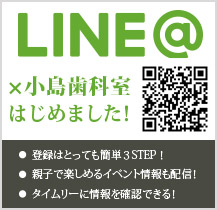 小島歯科室LINE