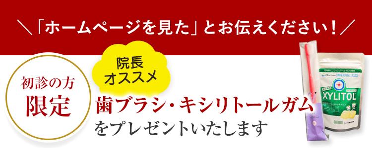 フッターオファー