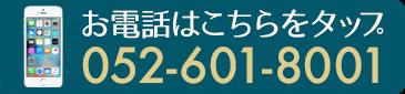 052-601-8001