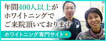 小島歯科室ホワイトニング専門サイト