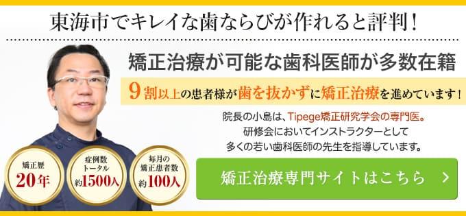 小島歯科室の矯正歯科専用サイト